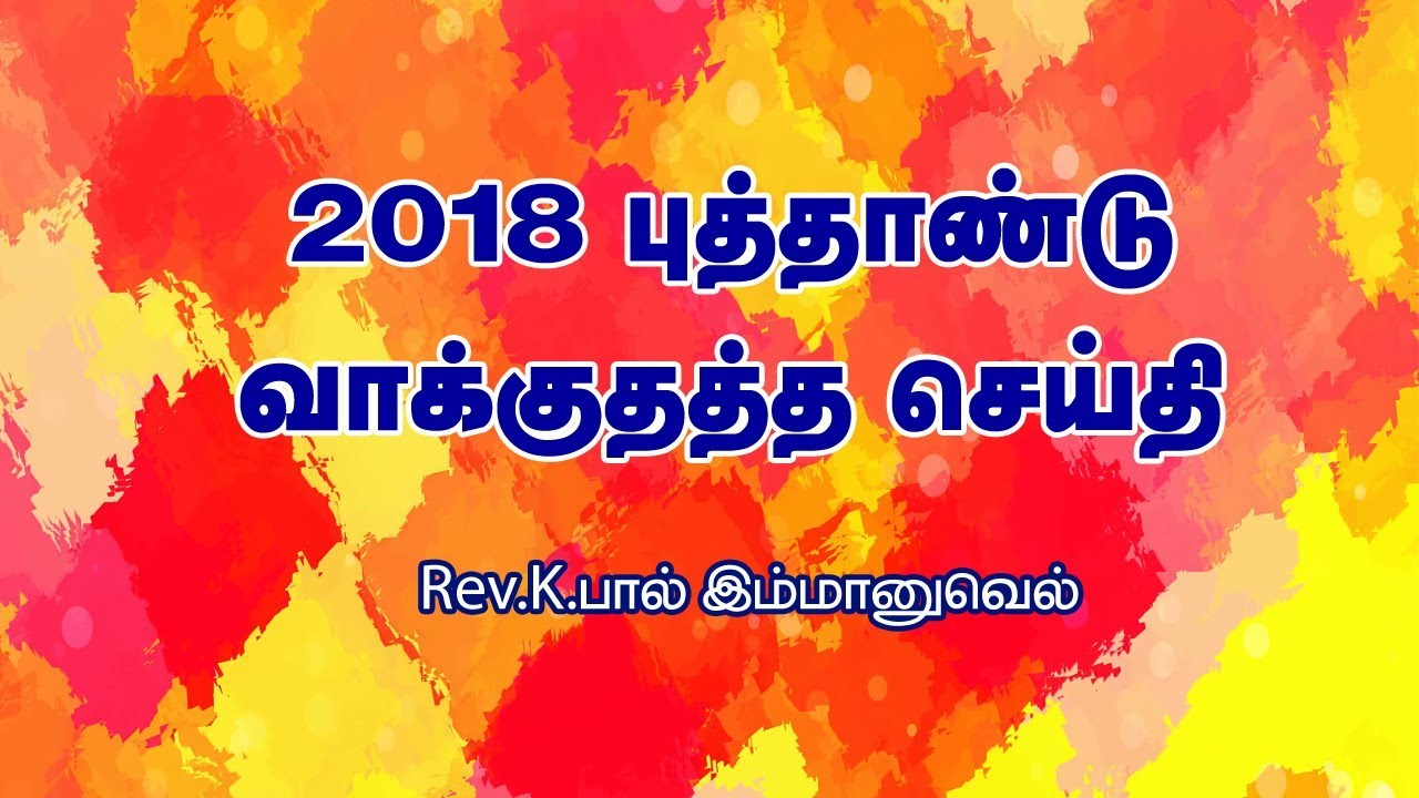 2018 New year Tamil Christian Message - YouTube