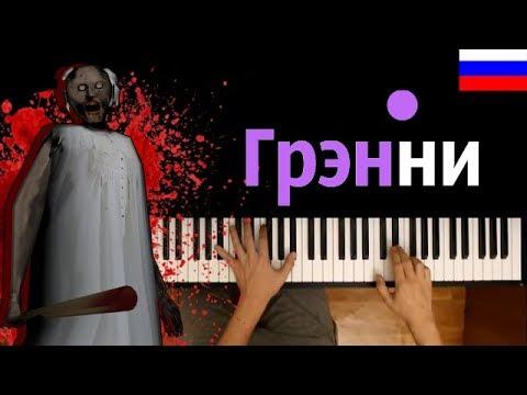 Песенка ГРЕННИ (НА РУССКОМ) ● караоке | PIANO_KARAOKE ● ᴴᴰ + НОТЫ |Granny's song \