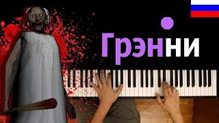 "Песенка ГРЕННИ (НА РУССКОМ) ● караоке | PIANO_KARAOKE ● ᴴᴰ + НОТЫ |Granny's song ""Get away from me"""