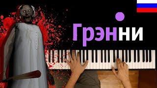 "Песенка ГРЭННИ (НА РУССКОМ) ● караоке | PIANO_KARAOKE ● ᴴᴰ + НОТЫ |Granny's song ""Get away from me"""