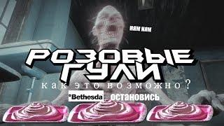 Секреты Fallout 4 розовые гули
