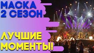 ЛУЧШИЕ МОМЕНТЫ - ШОУ «МАСКА» 2 СЕЗОН!