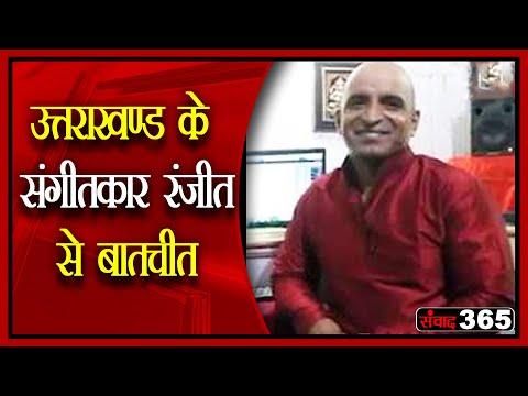 EXCLUSIVE INTERVIEW: Uttarakhandi Musician Ranjeet Singh