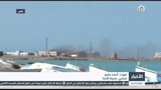 التلفزيون العربي | موجة نزوح للسكان من مدينة المخا غربي اليمن بسبب القصف المكثف