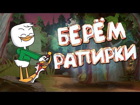 видео: dota 2 - БЕРЕМ РАПИРКИ!