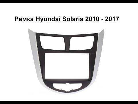 Рамка Hyundai Solaris 2011 2017 2din
