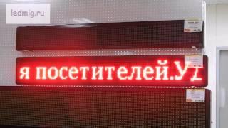 Светодиодная реклама Бегущая строка купить в Тюмени(САЙТ: http://ledmig.ru/ ИНТЕРНЕТ-МАГАЗИН: http://led72.net/ INSTAGRAM: https://www.instagram.com/ledtyumen/ В КОНТАКТЕ: https://vk.com/ledmig72 ДЛЯ ..., 2013-11-27T17:35:05.000Z)