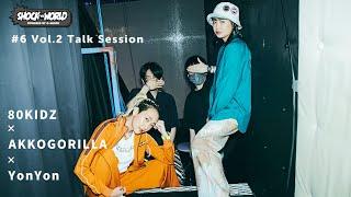 80KIDZ × あっこゴリラ × YonYon Vol.2 - TALK SESSION : SHOCK THE WORLD powered by G-SHOCK #6 CASIO