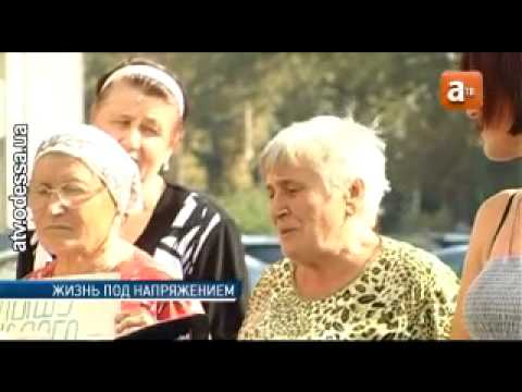ЛЭП в сёлах Усатово и Нерубайское убивает жителей