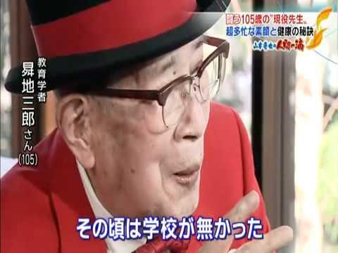燃える105歳児 曻地三郎先生 - Y...