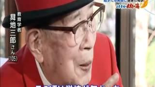 燃える105歳児 曻地三郎先生