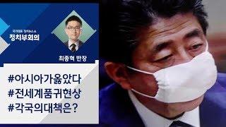 전세계 마스크 품귀현상…각국의 대책은? / JTBC 정치부회의