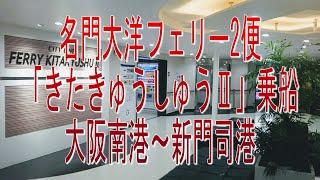 1年ぶりの名門大洋フェリー乗船。新造船「きたきゅうしゅうⅡ」乗船して...