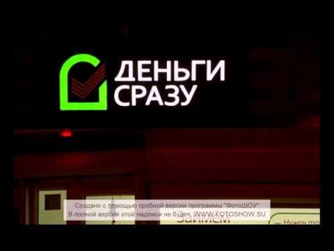 деньги сразу(агентство Кавказ) вымогательство