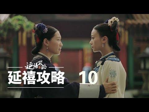 延禧攻略 10 | Story Of Yanxi Palace 10(秦岚、聂远、余诗曼、吴谨言等主演)