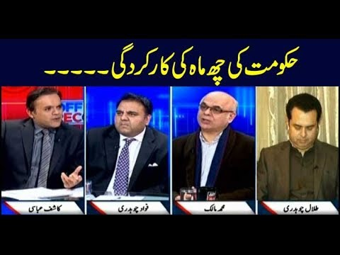 Off The Record | Kashif Abbasi | ARYNews | 31 January 2019