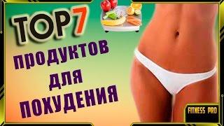 Топ 7 продуктов для похудения
