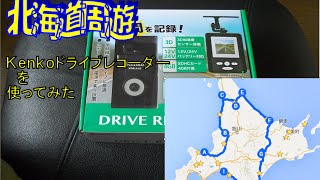 No.14北海道一周 国道238号 枝幸の町の中を走る