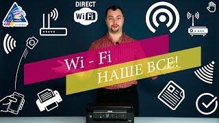 Як налаштувати Wi-Fi на принтері? Частина перша.