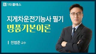 지게차운전기능사 《제1강》 명품기본이론 전범준 교수