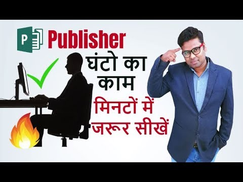 MS Publisher In Just 10 Minutes -  MS Publisher Tips In Hindi - Every Office User Should Know