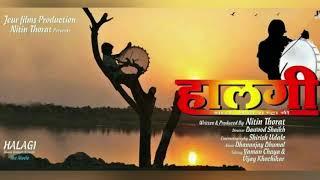 Halgi Wajati New Marathi Movie Halgi 2016 HBO Marathi