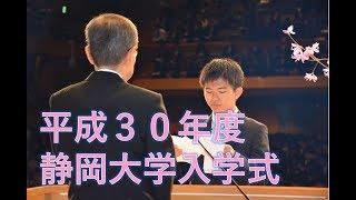 平成30年度 静岡大学入学式 式模様 -20180404-