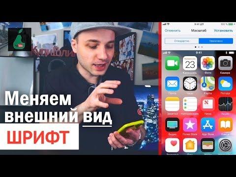 Как изменить шрифт на IPhone, IOS 12 и 11