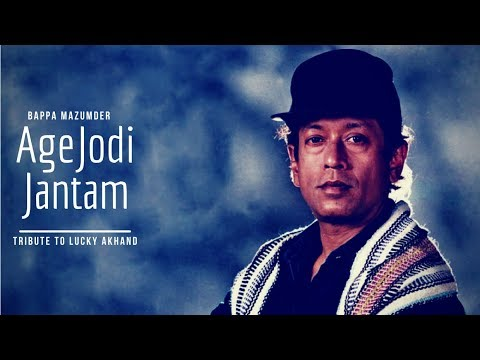 Age Jodi Jantam | আগে যদি জানতাম | Bappa Mazumder | A Tribute to Lucky Akhand
