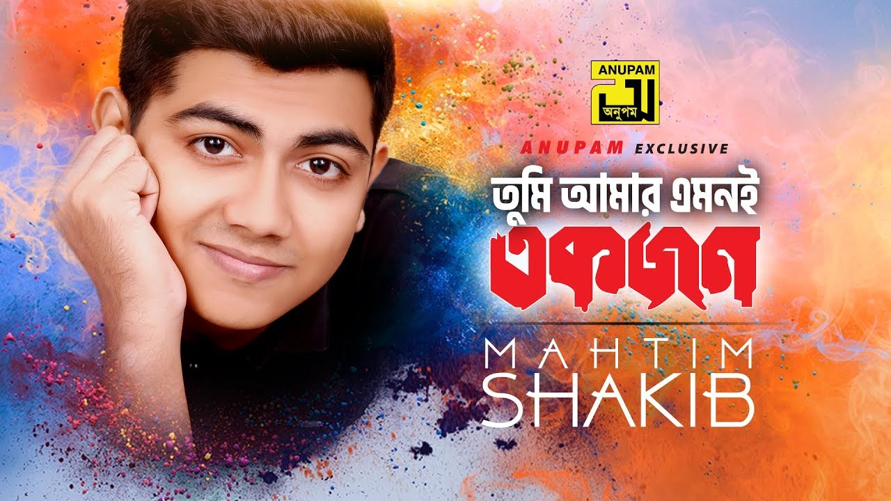 Tumi Amar Emoni Ekjon | তুমি আমার এমনই একজন | Lyrical Video | Mahtim Shakib | Cover Song