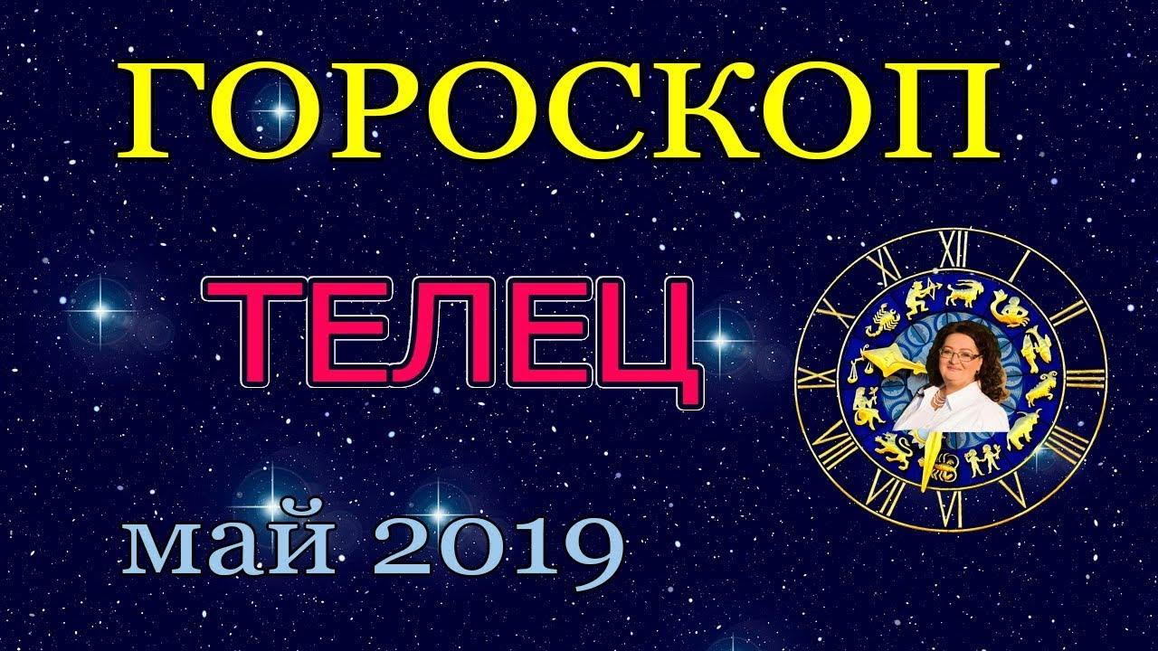 ♉ ТЕЛЕЦ — ГОРОСКОП на МАЙ 2019 Астропрогноз | Предсказание для Тельца | астролог Аннели Саволайнен