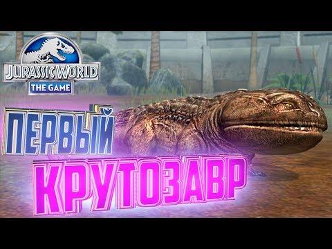 ПЕРВЫЙ КРУТОЗАВР - Jurassic World The Game #29