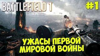 Battlefield 1 - Прохождение #1 УЖАСЫ ПЕРВОЙ МИРОВОЙ ВОЙНЫ