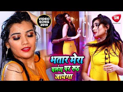 Antra Singh Priyanka का सबसे नया गाना 2019 | भतार मेरा पलंग पर रूठ जायेगा | Aditya Singh