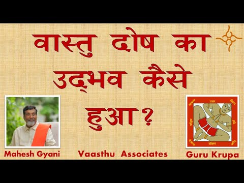 vastu class episode no a - 1 general discussion on what is vastu shastra & how it works.