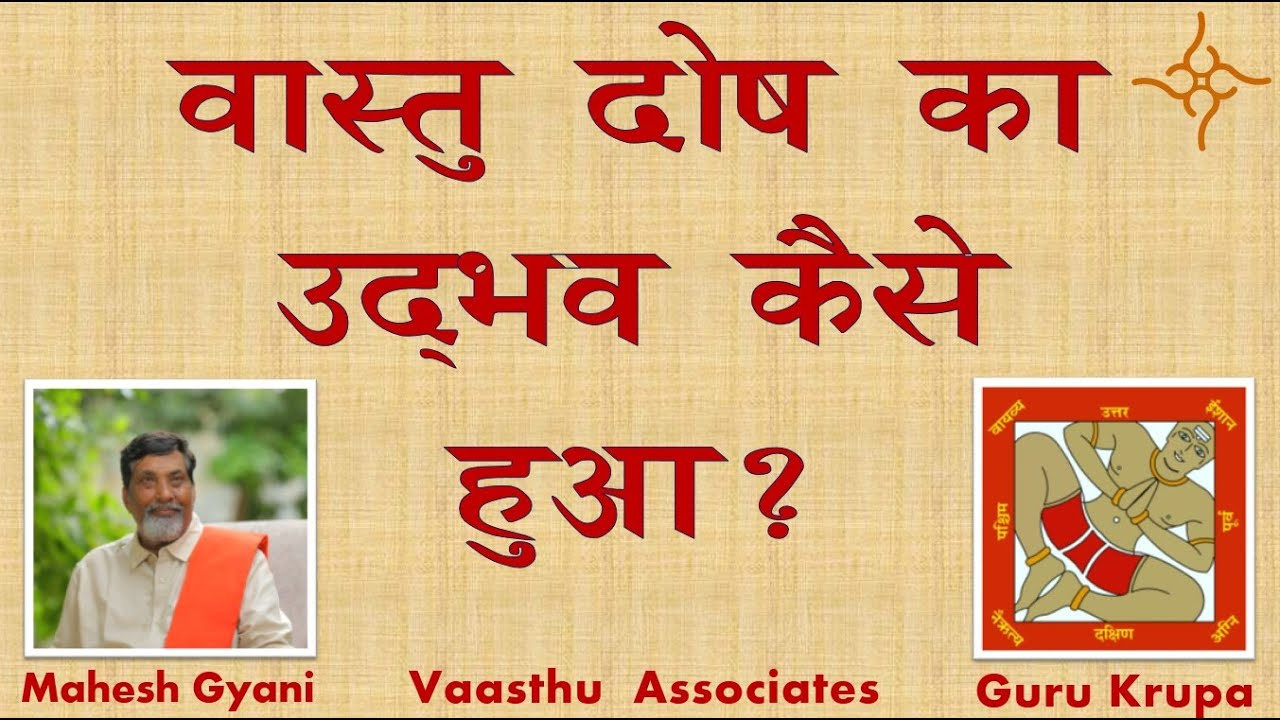 vastu class episode no a - 1 general discussion on what is vastu shastra &  how it works