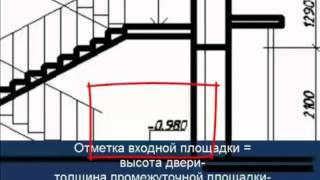 [Инженерная графика] Как вычертить лестницу в разрезе.mp4(Для выполнения архитектурно-строительного чертежа. Как построить лестницу согласно российским стандарта..., 2012-04-11T07:23:09.000Z)