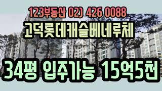 [고덕동부동산] 고덕롯데캐슬베네루체 34평 입주가능 1…