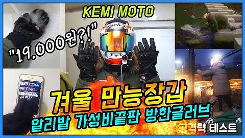 19,000원 터치.방수. 미친가성비 KEMI MOTO 방한글러브 리뷰