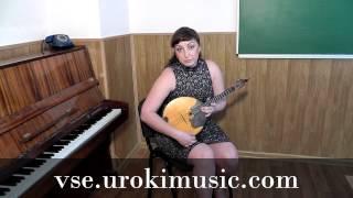 vse.urokimusic.com онлайн уроки домры, как играть на домре, класс домры