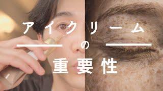 【韓国美容目線から解説】これ見ても新商品アイクリーム使わないですか?