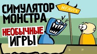 СИМУЛЯТОР МОНСТРА
