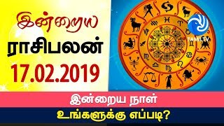 இன்றைய ராசி பலன் 17-02-2019 | Today Rasi Palan in Tamil | Today Horoscope | Tamil Astrology