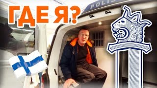 видео Полиция Финляндии