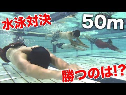 【本気】50m水泳対決やったら誰が優勝するのか!?【クロール・平泳ぎ】