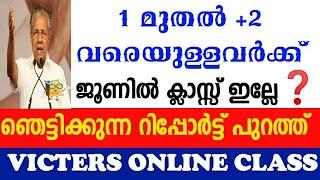 വിദ്യാർത്ഥികളെ ഞെട്ടിക്കുന്ന റിപ്പോർട്ട് ‼️kite victers channel online class tomorrow timetable