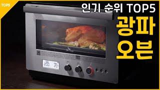 광파 오븐 레인지 추천 가성비 인기 순위 상품평 리뷰 …