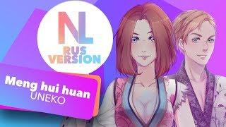 Huyao Xiao Hongniang / Meng Hui Huan (Влад Дуров & Nika Lenina RUS Version)