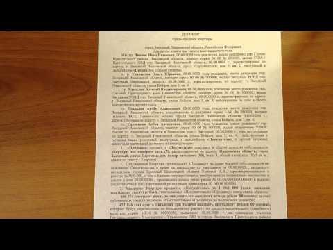 Договор купли продажи квартиры с использованием средств материнского капитала часть 2