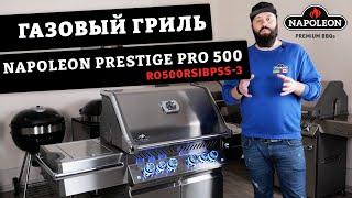 Обзор газового гриля Napoleon Prestige PRO 500 PRO500RS BPSS-3. Престиж и практичность.